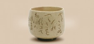 'Turned away at the inn' inscribed on that common symbol of hospitality – a cup