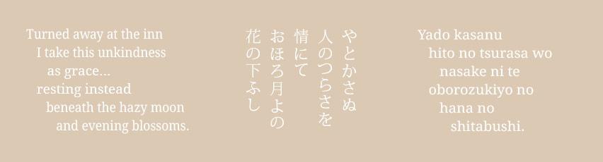 Rengetsu_tea_bowl_poem